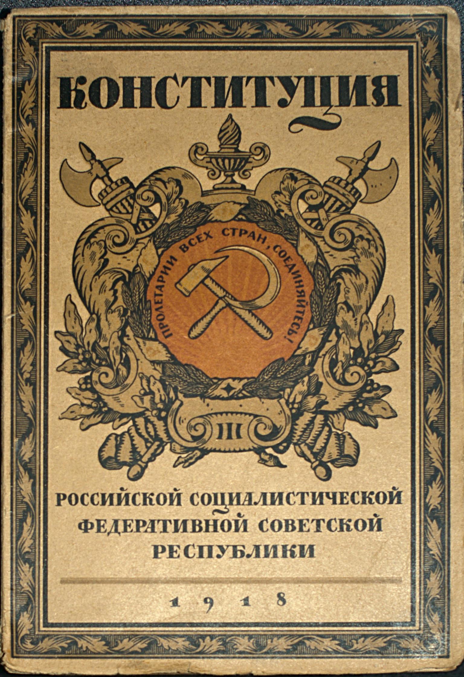 Великая страна СССР :: Конституция РСФСР 1918 года
