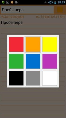 Выбор цвета фона