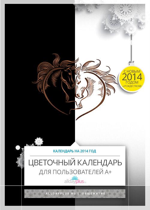 Цветочный календарь на 2014 год для пользователей сайта А+