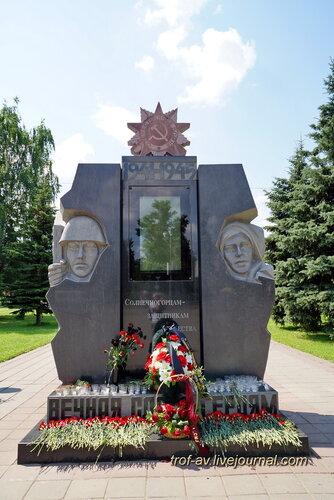 Мемориал Солнечногорцам- защитникам Отечества, Солнечногорск