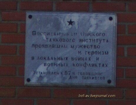 Танк Т-55А на пъедестале возле общежития (памятная доска), ОВТИУ-ОТИИ, Омск