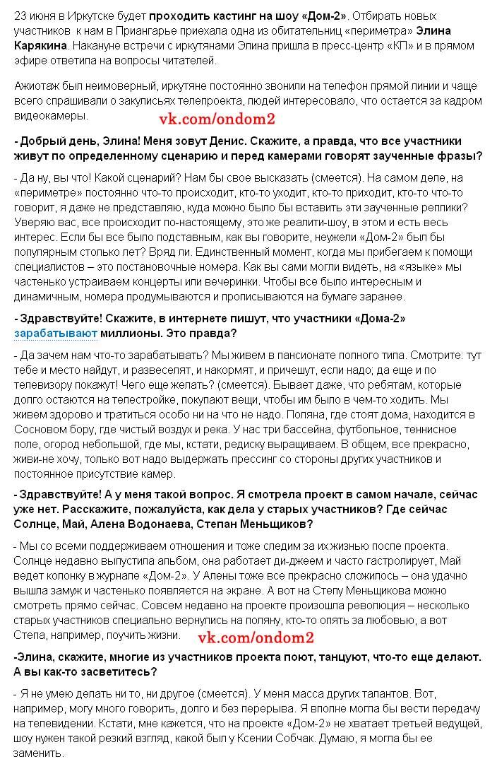 Интервью Элины Карякиной