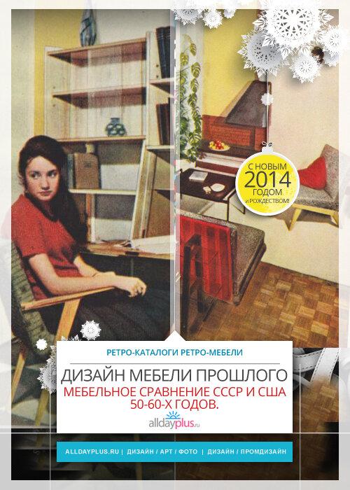 Мебельный дизайн нашего и ненашего недавнего прошлого. Мебель в СССР и США - 15 картинок.