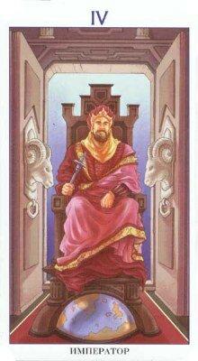 Император задача жизни