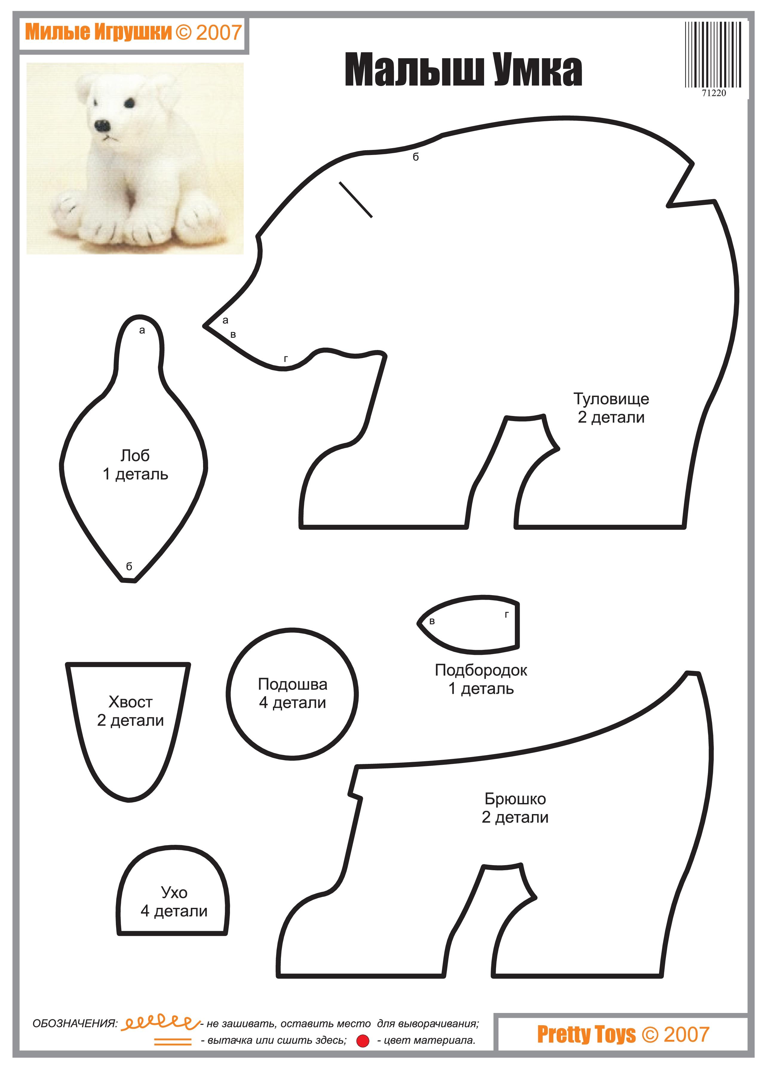 Как сделать выкройку медведя и сшить плюшевую и мягкую игрушку своими 52