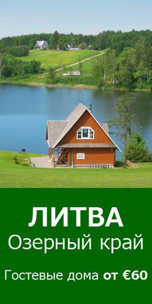 Литва гостевые дома