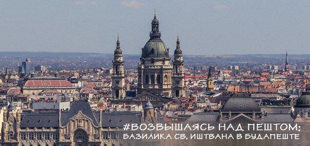Базилика располагается в самом сердце Будапешта
