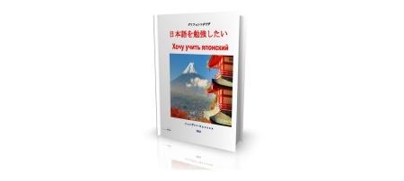 Книга «Хочу учить японский» (2015), Д. Гриценко. Учебное пособие предназначено для лиц, желающих изучить #японский_язык с самых азов.