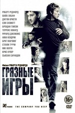 Грязные игры / The Company You Keep (2012/BDRip/HDRip)