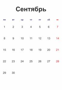 календарь сентябрь 2014