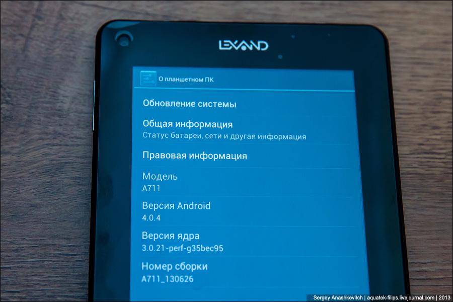 Обзор Lexand A711
