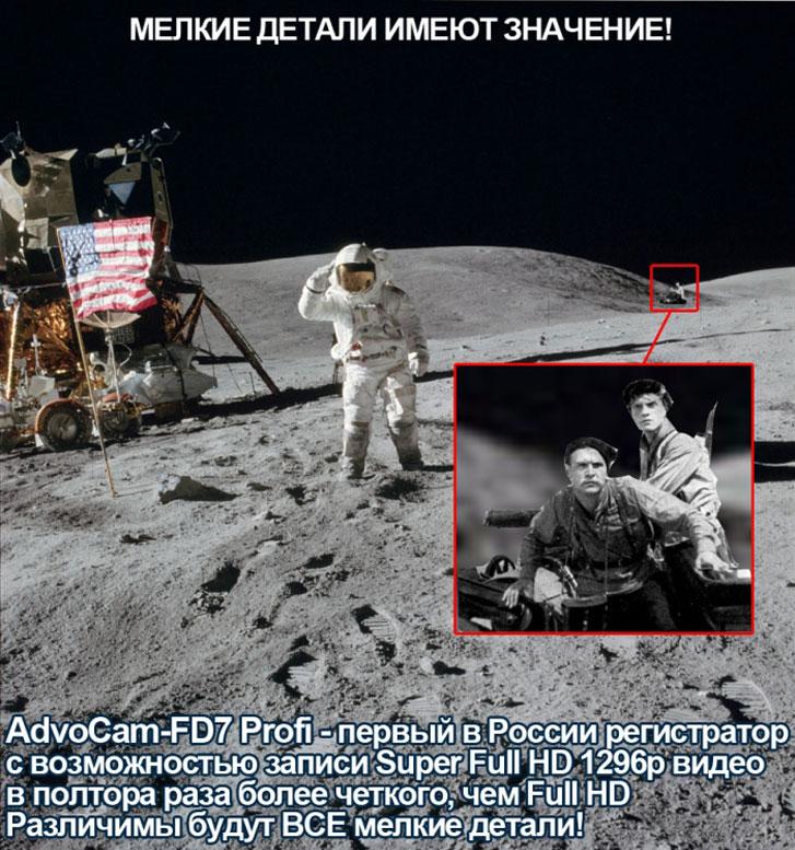 AdvoCam-FD7 Profi-GPS на Луне