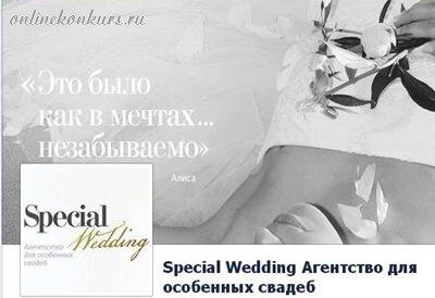 фотоконкурс, свадьба в Европе