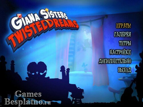 Giana Sisters: Twisted Dreams (рус)