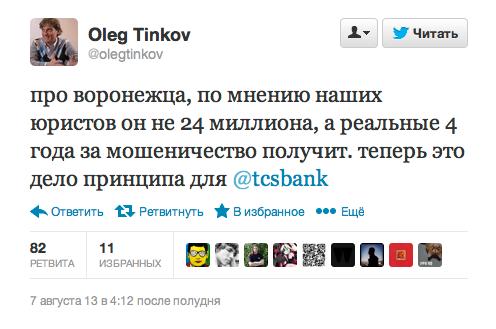 Тиньков пообещал посадить воронежца, требующего 24 млн рублей