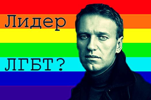 Навальный пообещал разрешить в Москве гей-парады