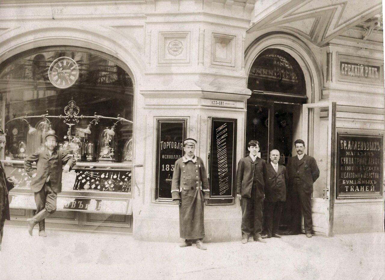 Магазин часов Калашников и Сын, начало 20 века