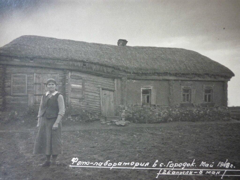 1948, май.  Фотолаборатория в селе Городок