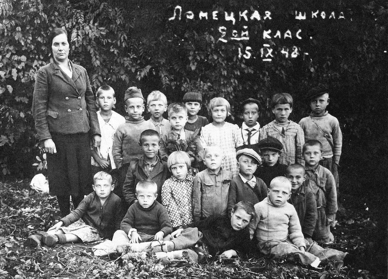 1948. 15.09. Ломецкая школа, 2 класс