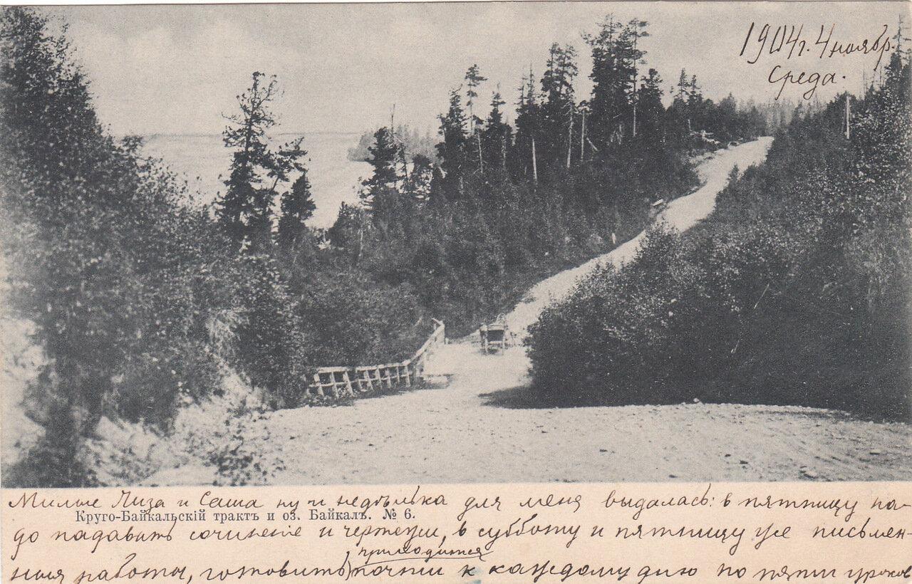 Кругобайкальский тракт и озеро Байкал
