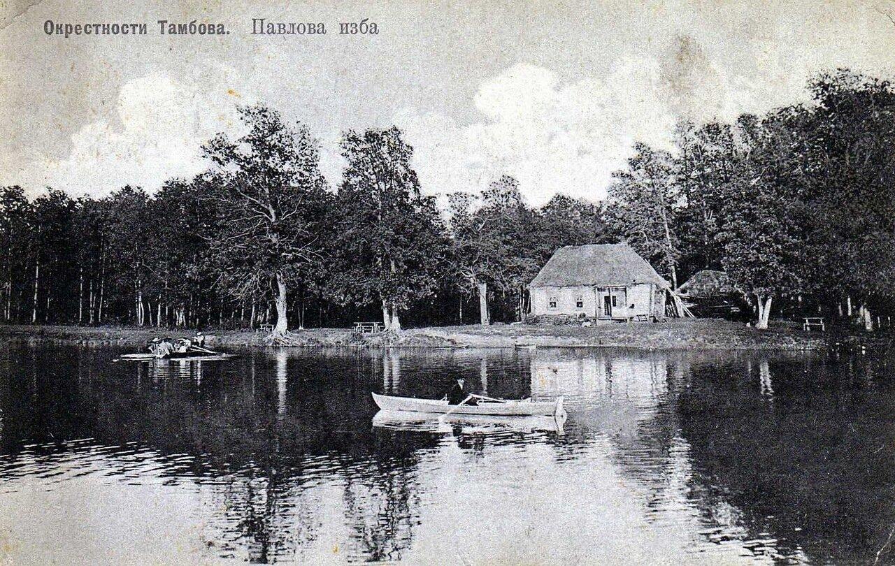 Окрестности Тамбова. Павлова изба