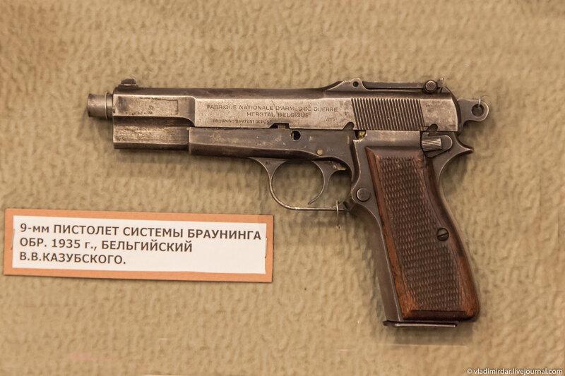 Браунинг В.В. Казубовского