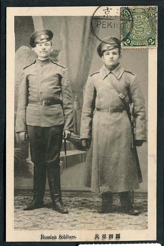 Фотография русских солдат на открытке, посланной домой из Пекина