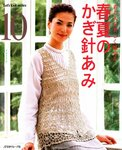 Let's knit series NV4354 2008 Vol.10
