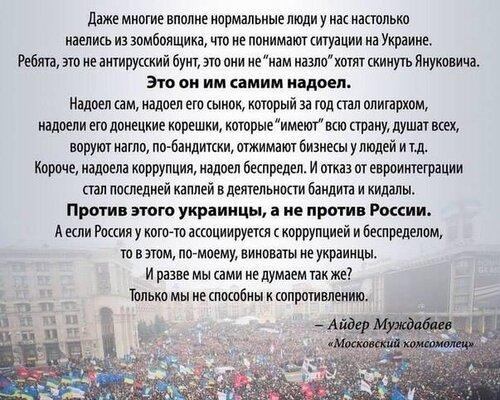 """Айдер Муждабаев, журналист """"Московского комсомольца"""" о происходящем в Украине"""