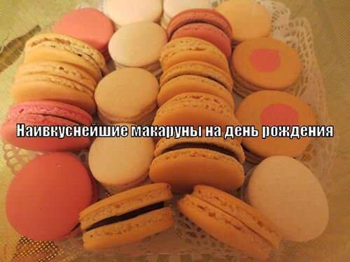 сладости - женская слабость