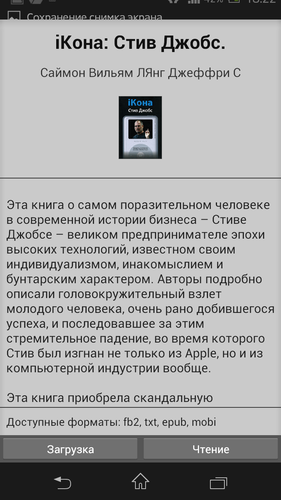 Screenshot_2013-06-13-18-22-02