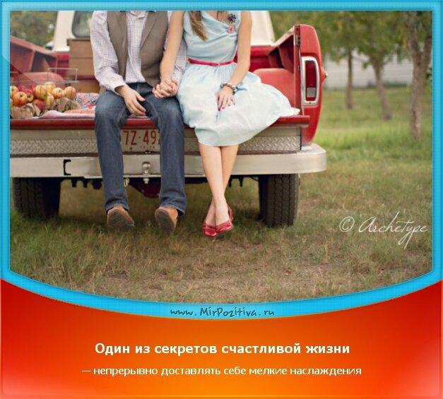 позитивчик дня: Один из секретов счастливой жизни — непрерывно доставлять себе мелкие наслаждения