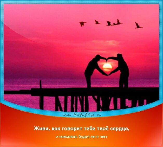 позитивчик дня: Живи, как говорит тебе твоё сердце, и сожалеть будет не о чем