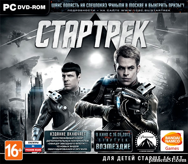 Star Trek: The Video Game / Стартрек (2013/RUS/ENG/Repack)