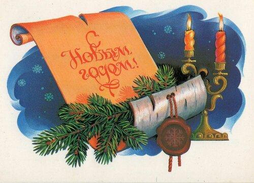 Новогодняя открытка. Худ. В. Хмелев. 1984 открытка поздравление картинка