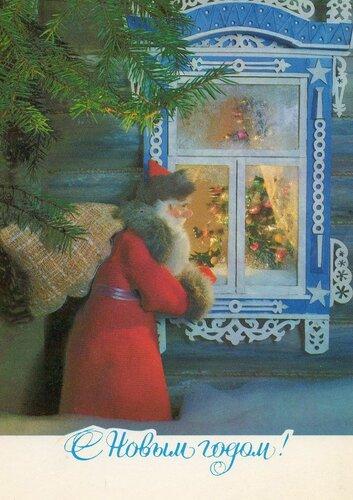 Новогодняя почтовая открытка. Худ. Г. Куприянов. 1982 открытка поздравление картинка
