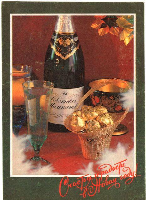 Счастья и радости в Новом году! Шампанское ждет!
