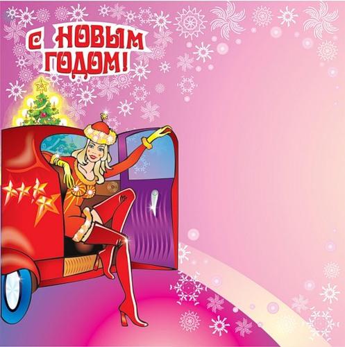С Новым годом! Из машины выходит Снегурочка открытки фото рисунки картинки поздравления