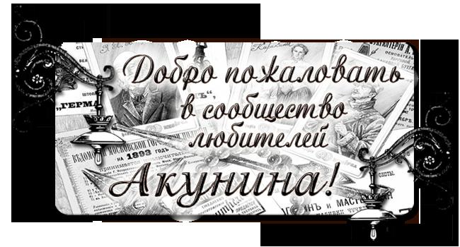 Добро пожаловать в сообщество почитателей творчества Бориса Акунина!