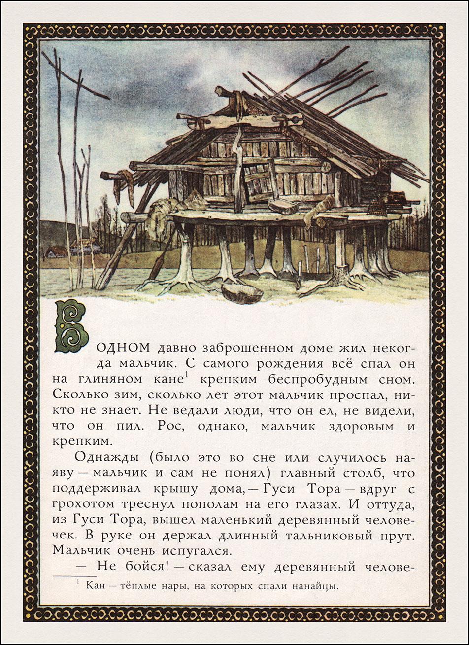Г. Павлишин, Гарпамди - меткий стрелок