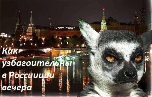 Как узбагоительны в Россиииии вечера