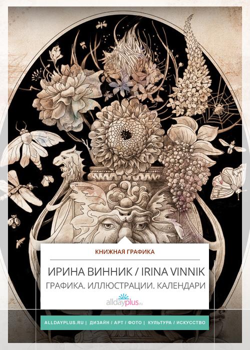 Графика и иллюстрации Ирины Винник / Irina Vinnik