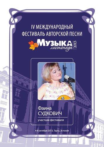 diplomy-uchastniky_Page_08.jpg