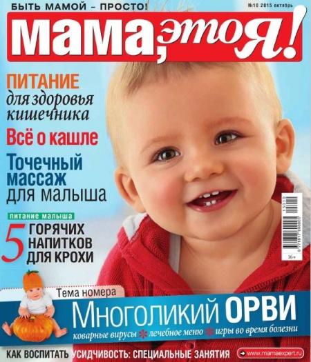 Книга Журнал: Мама, это я! №8 (август 2015)