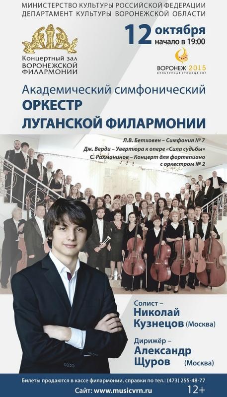 Концерт Луганского академического симфонического оркестра в Воронеже