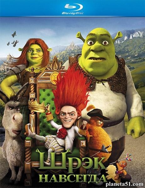 Шрек навсегда / Shrek Forever After (2010/HDRip)