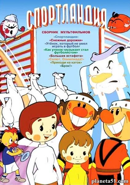 Спортландия. Сборник мультфильмов (1958-1985/DVD5/DVDRip)