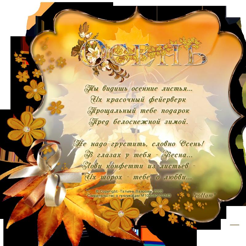 Осень открытки стихи, поздравления открытки