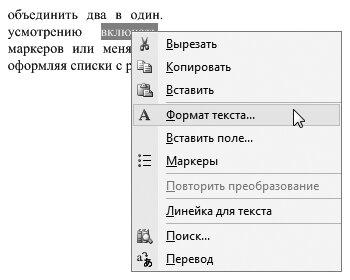 Рис. 5.16. Контекстное меню выделенного фрагмента текста позволяет настроить внешний вид символов, воспользоваться буфером обмена, а также воспользоваться некоторыми дополнительными функциями