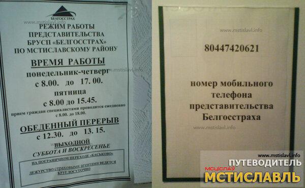 Представительство «БЕЛГОССТРАХ»